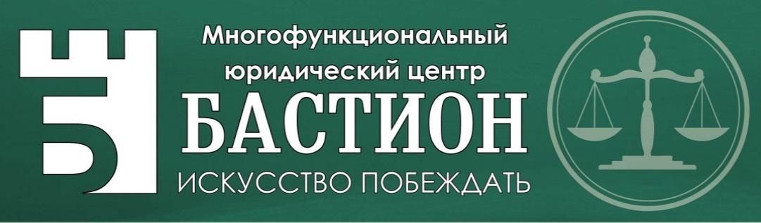 Многофункциональный Юридический Центр Бастион