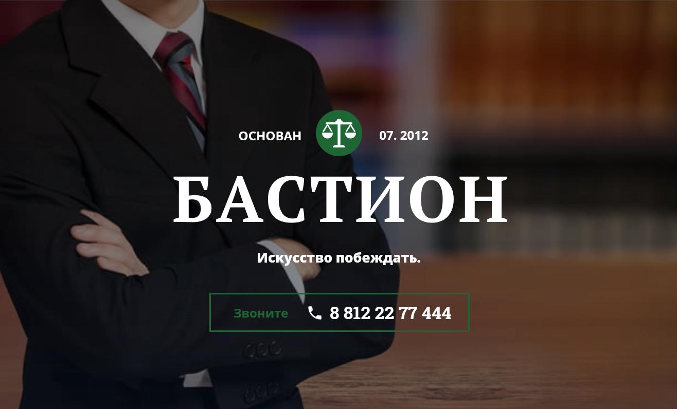 Бастион - Юридический центр